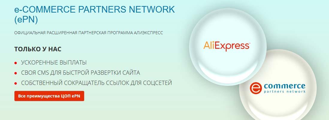 Алиэкспресс партнерская программа сколько можно заработать